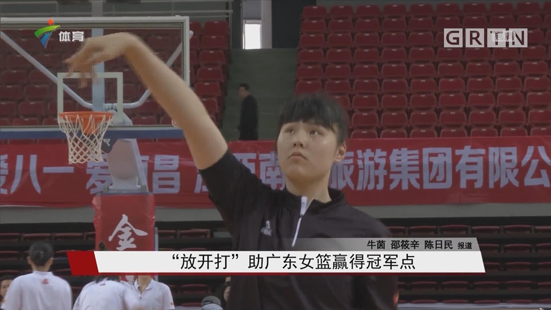 """""""放开打""""助广东女篮赢得冠军点"""