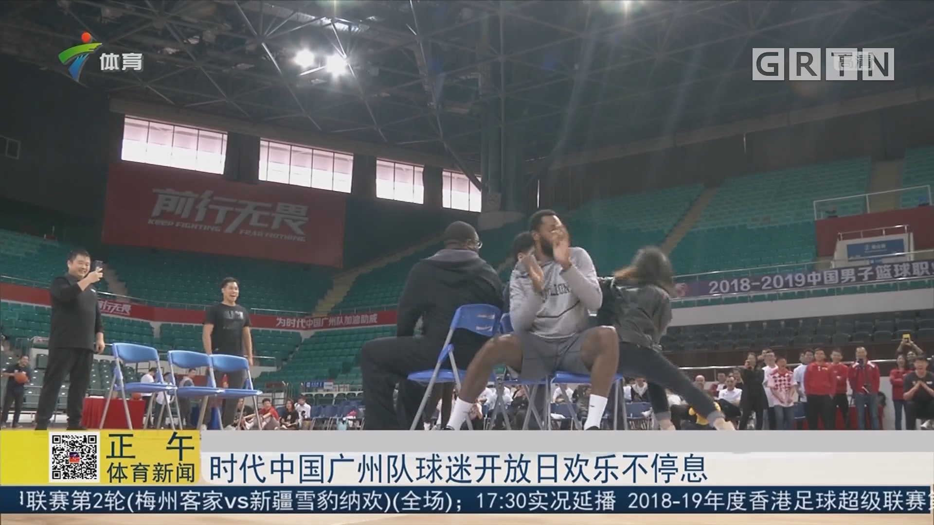 时代中国广州队球迷开放日欢乐不停息