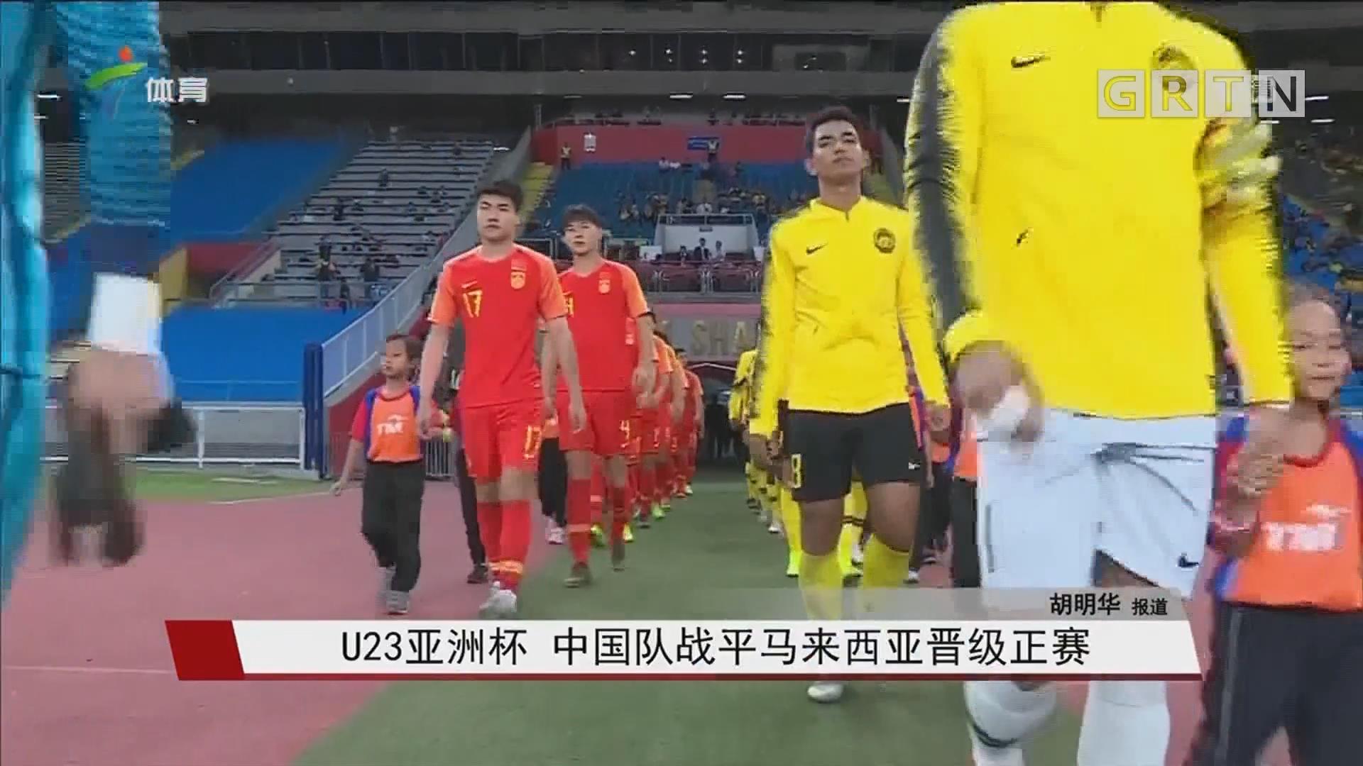 U23亚洲杯 中国队战平马来西亚晋级正赛