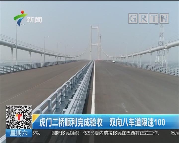 虎门二桥顺利完成验收 双向八车道限速100