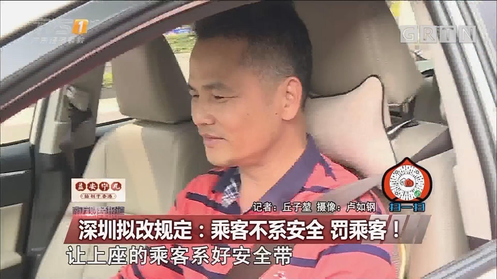 深圳拟改规定:乘客不系安全 罚乘客!