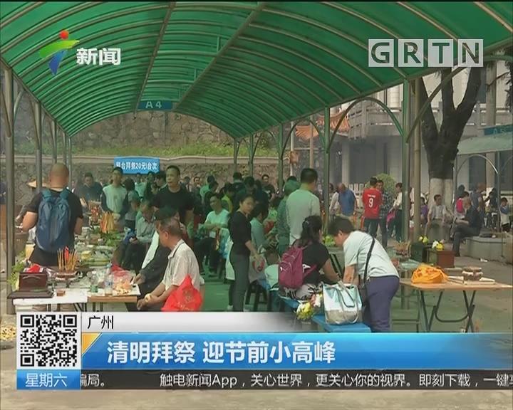 广州:清明拜祭 迎节前小高峰