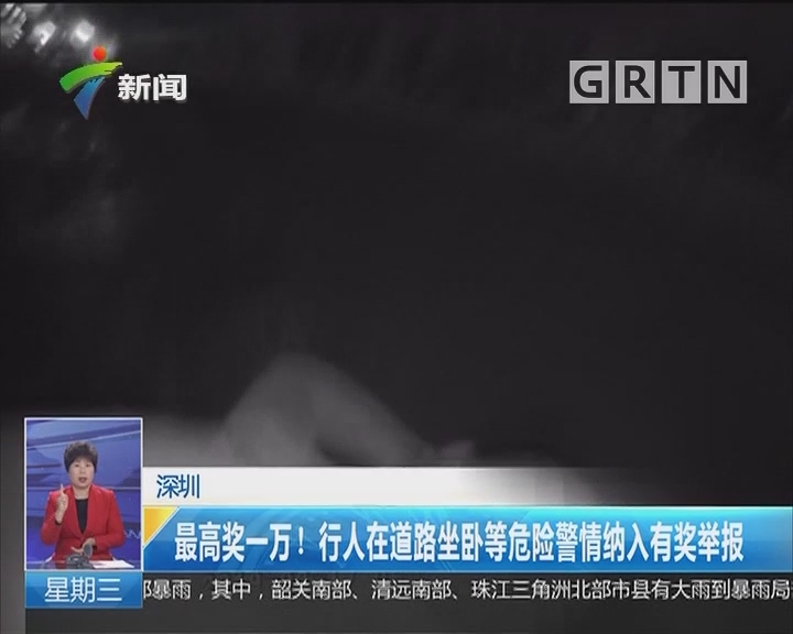 深圳:最高奖一万!行人在道路坐卧等危险警情纳入有奖举报