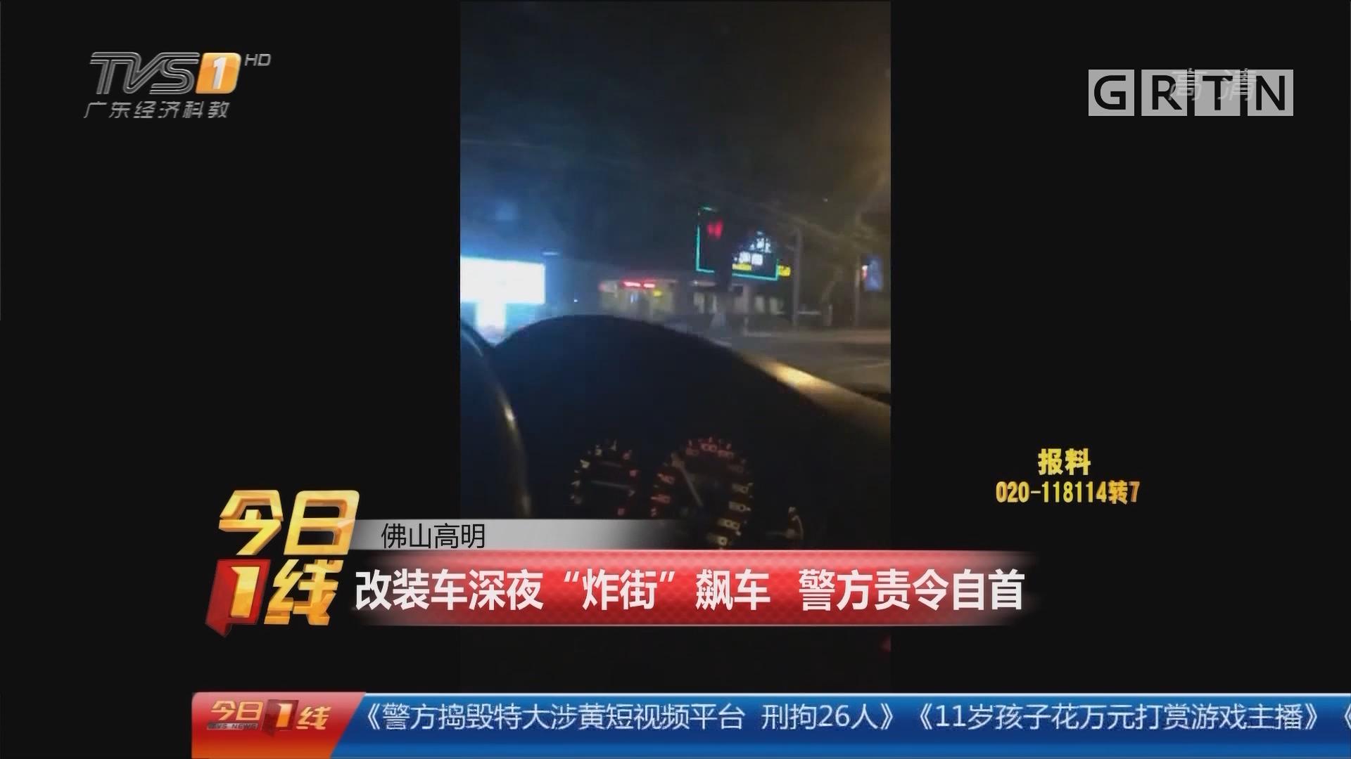 """佛山高明:改装车深夜""""炸街""""飙车 警方责令自首"""
