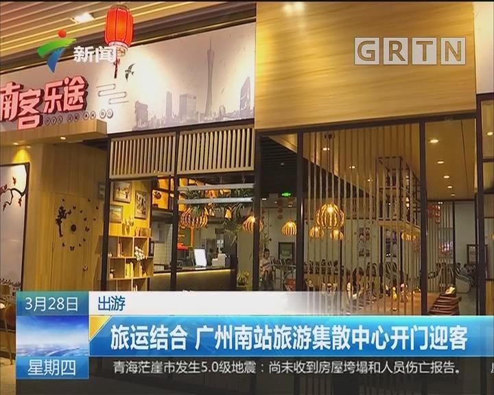 出游:旅运结合 广州南站旅游集散中心开门迎客