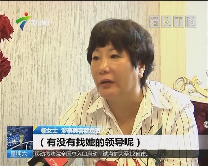 广州:按摩被烫伤 女子索赔遭拒还丢了工作?