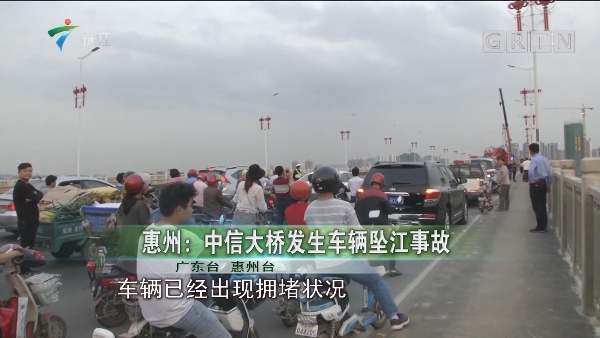 惠州:中信大桥发生车辆坠江事故