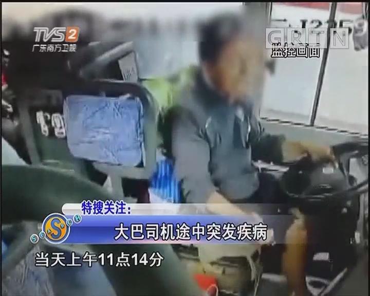 大巴司机途中突发疾病