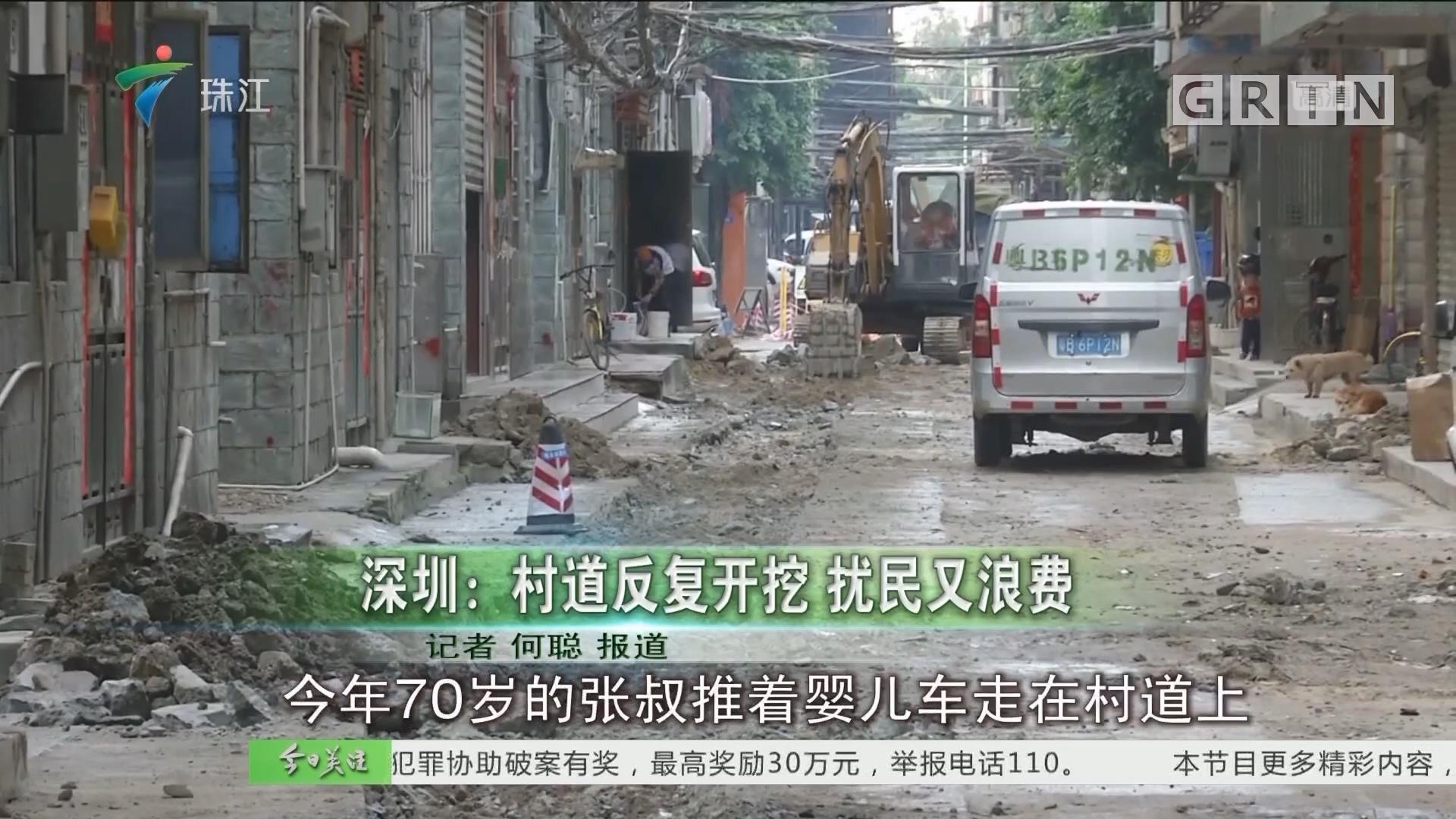 深圳:村道反复开挖 扰民又浪费