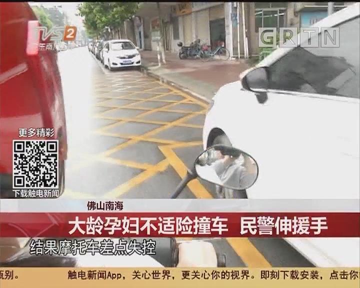 佛山南海:大龄孕妇不适险撞车 民警伸援手