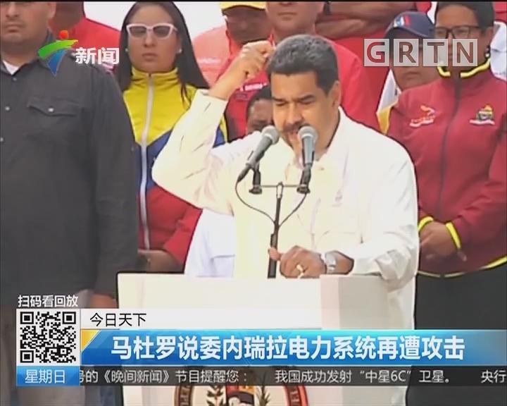 马杜罗说委内瑞拉电力系统再遭攻击