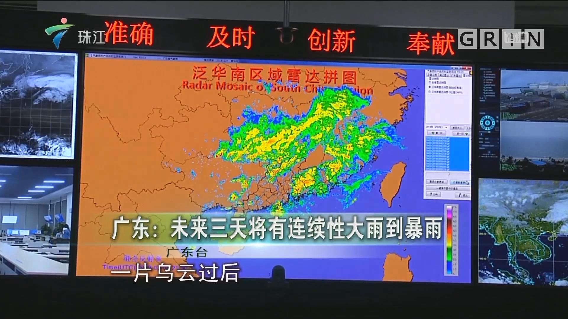 广东:未来三天将有连续性大雨到暴雨