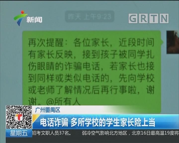 广州番禺区:孩子在校被铅笔刺伤眼球?骗子编的!