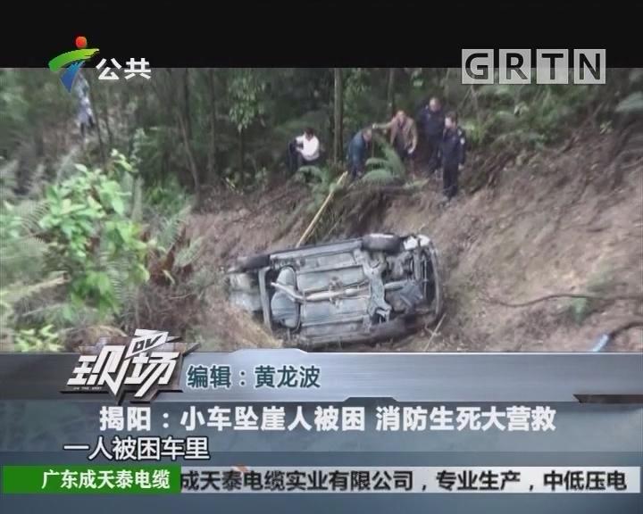 揭阳:小车坠崖人被困 消防生死大营救
