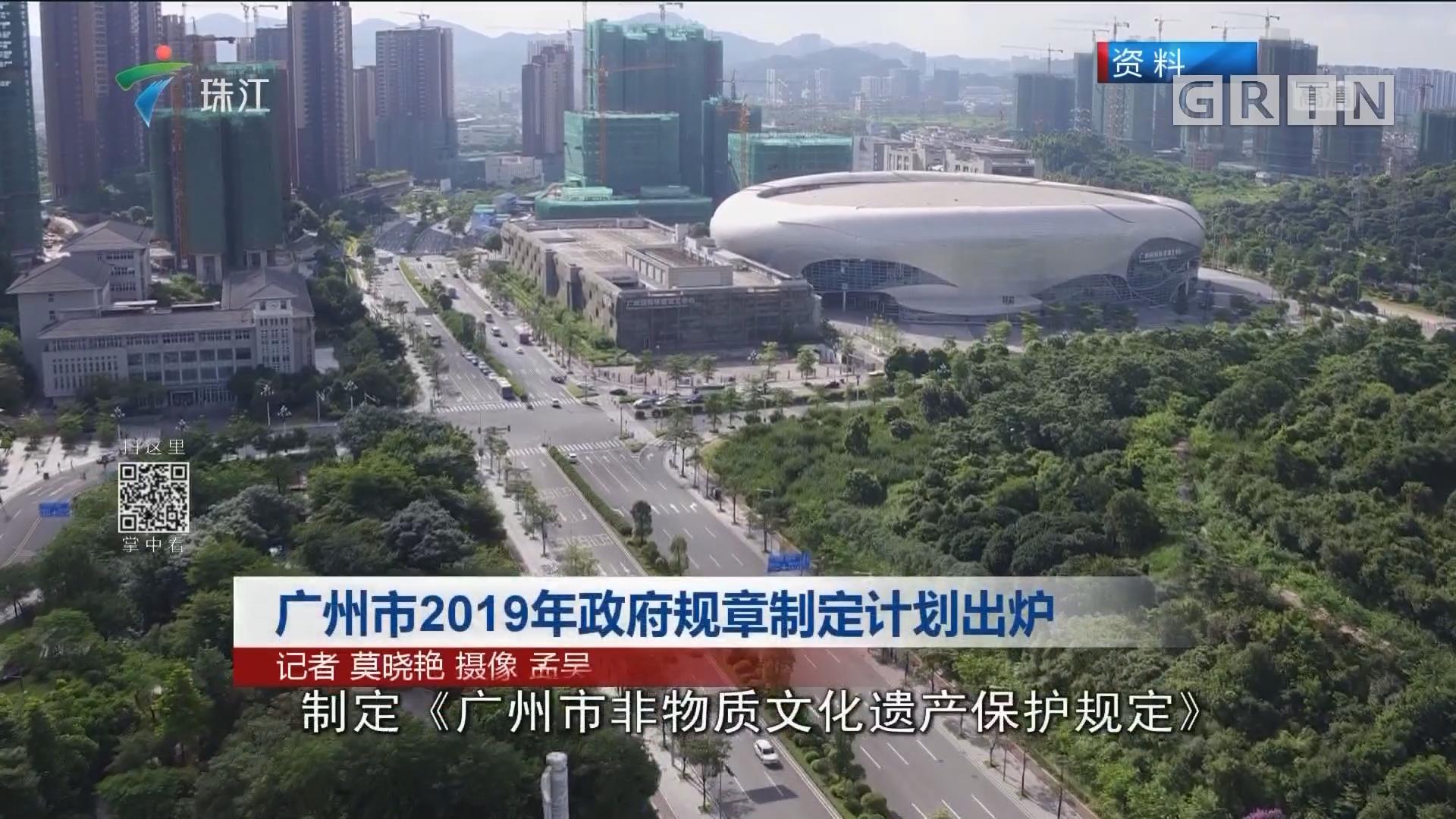 广州市2019年政府规章制定计划出炉