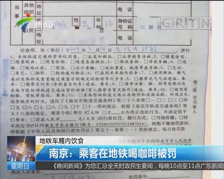 地铁车厢内饮食 南京:乘客在地铁喝咖啡被罚