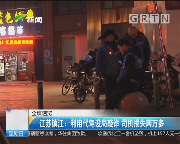 江苏镇江:利用代驾设局敲诈 司机损失两万多