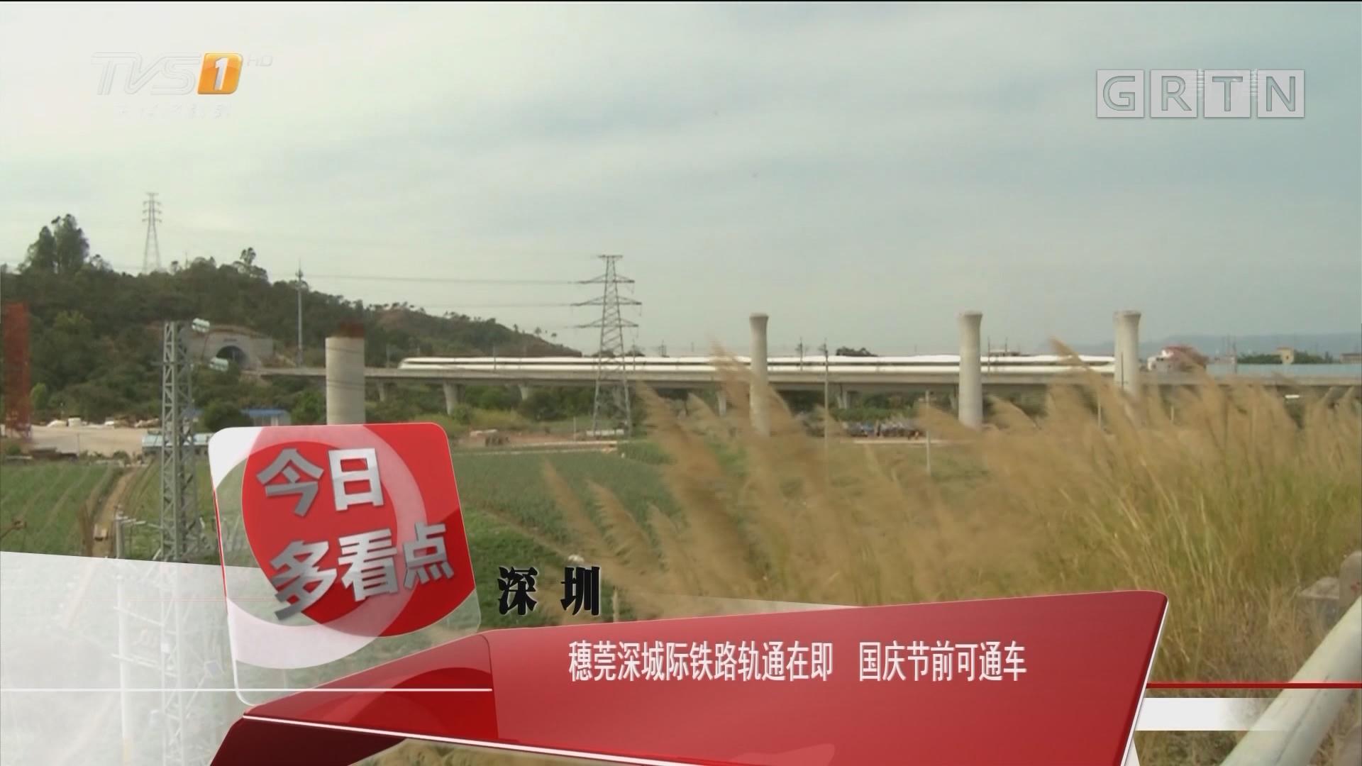 深圳:穗莞深城际铁路轨通在即 国庆节前可通车