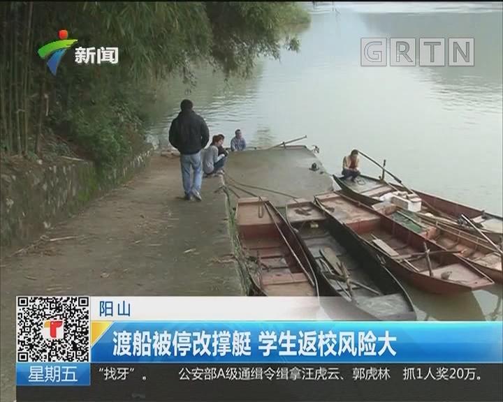 阳山:渡船被停改撑艇 学生返校风险大