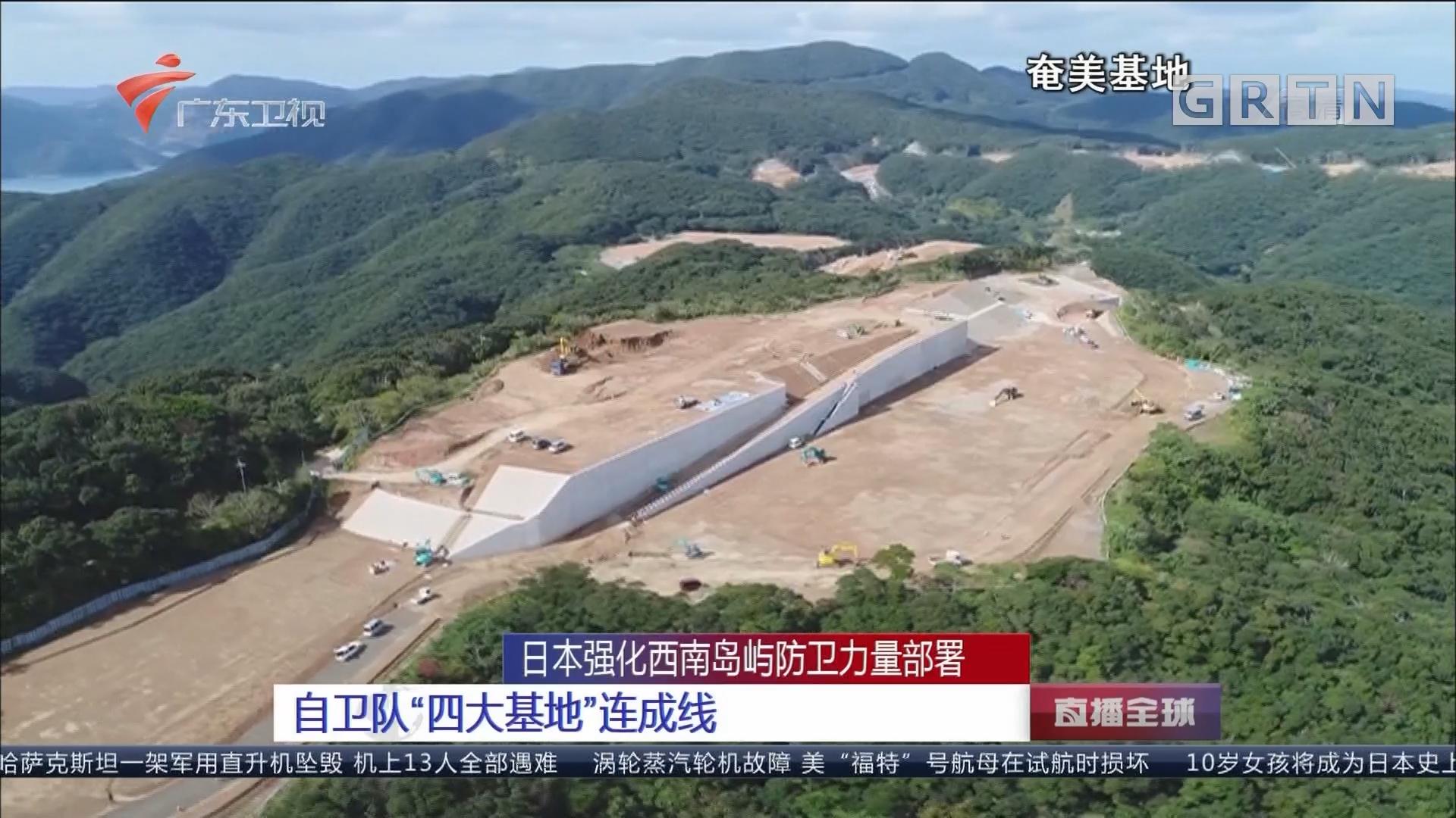 """日本强化西南岛屿防卫力量部署:自卫队""""四大基地""""连成线"""
