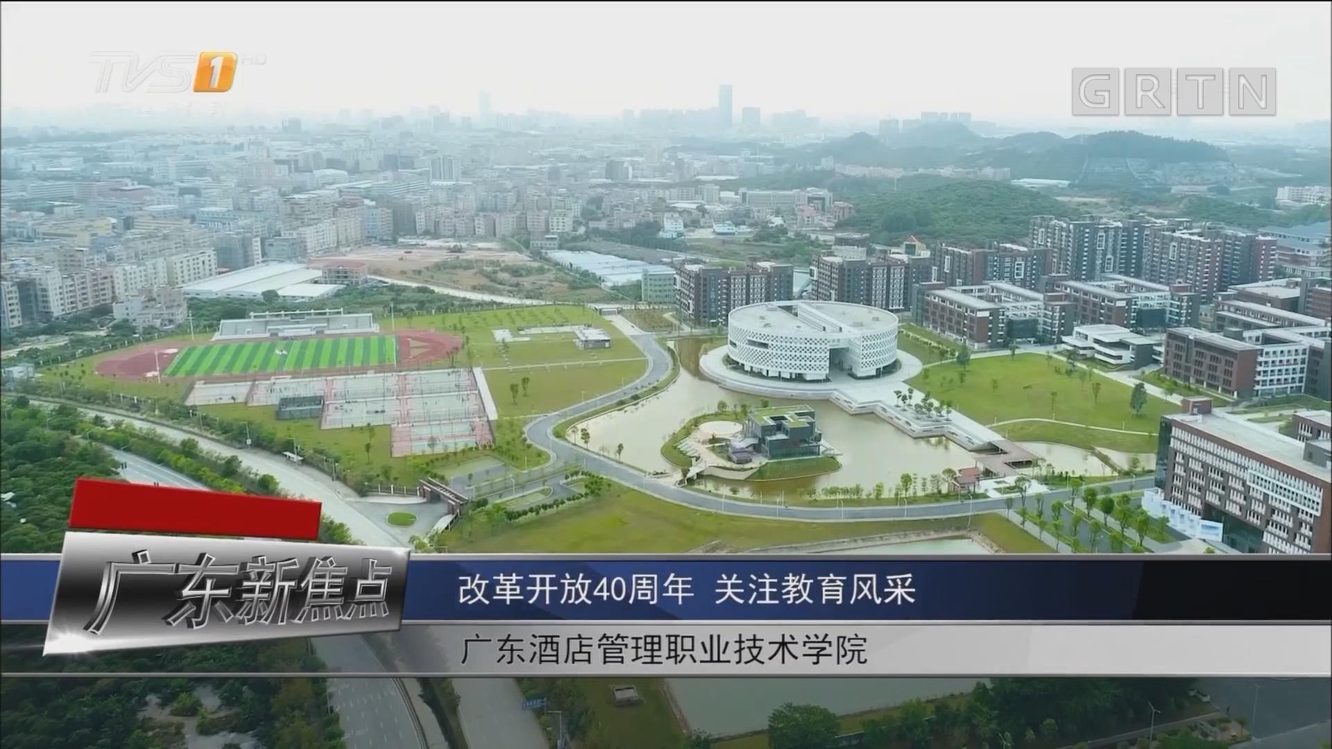 [HD][2019-03-16]广东新焦点:改革开放40周年 关注教育风采 广东酒店管理职业技术学院