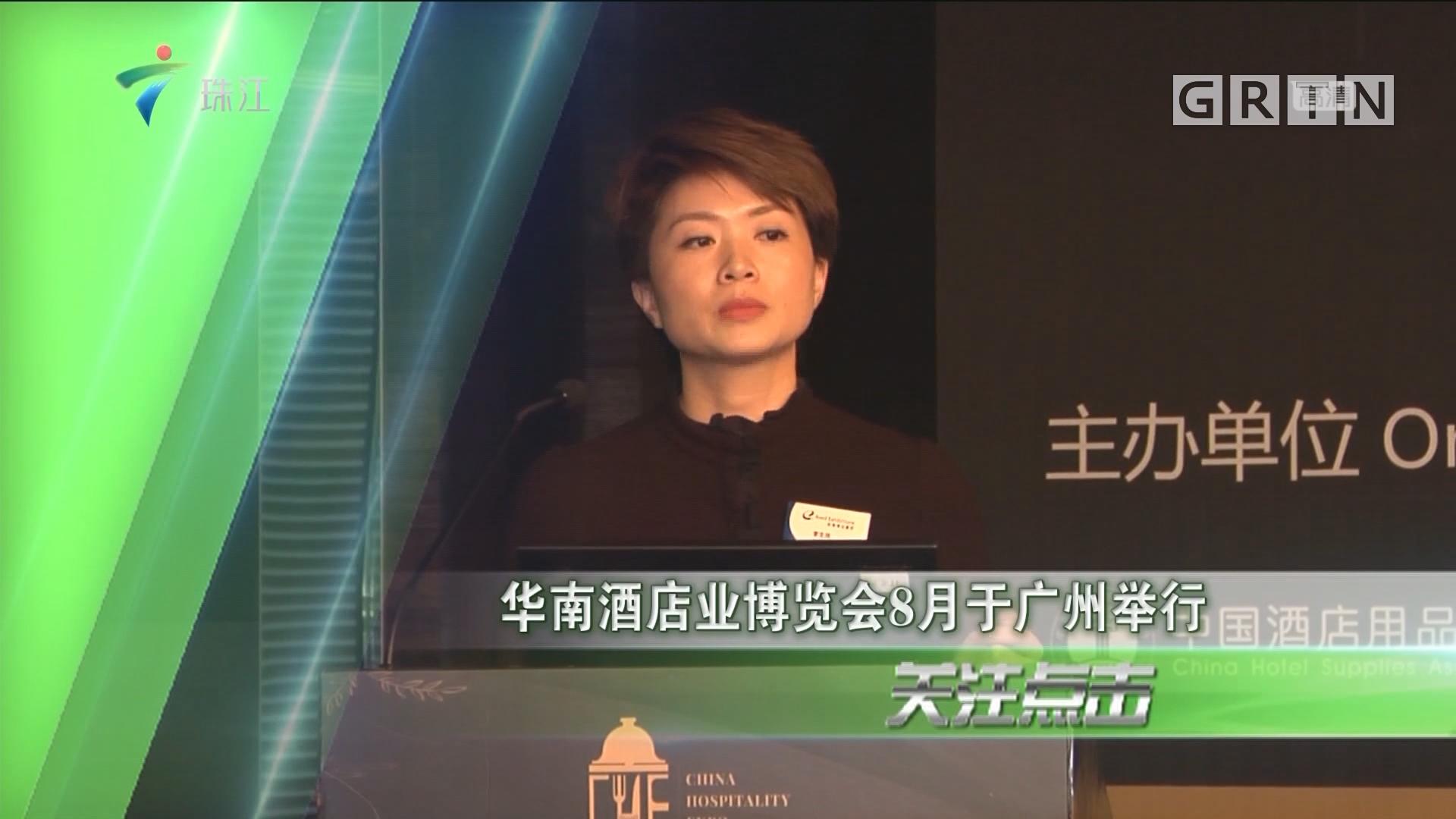 华南酒店业博览会8月于广州举行
