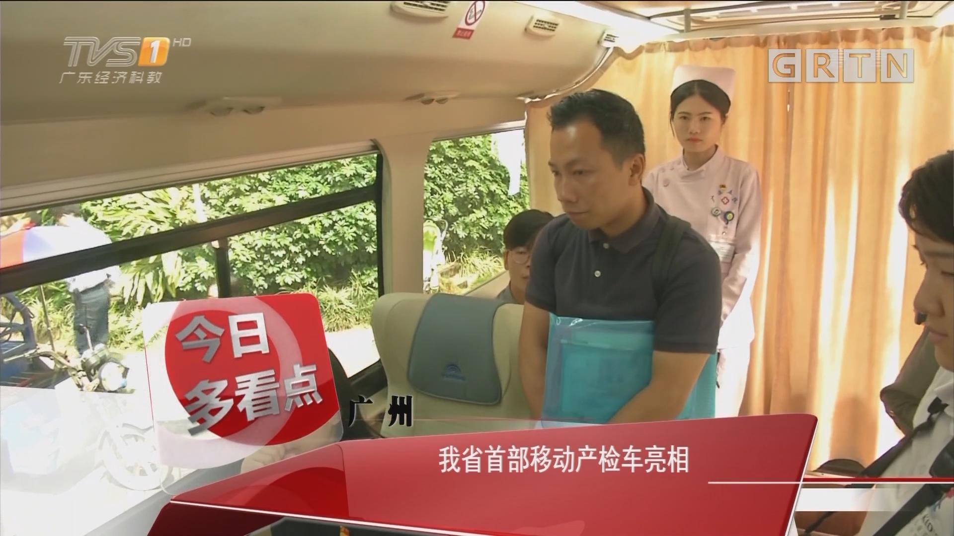广州:我国首部移动产检车亮相