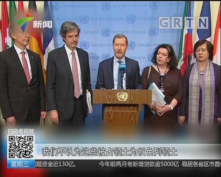 安理会欧盟成员发表联合声明:不承认以色列对戈兰高地拥有主权