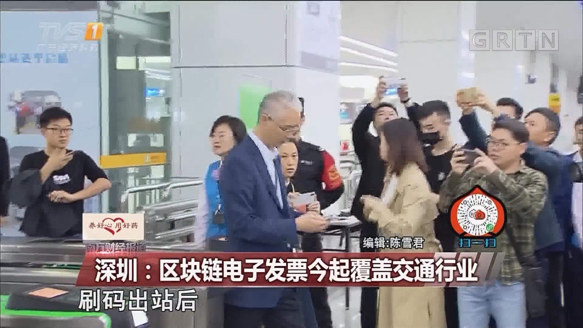 深圳:区块链电子发票今起覆盖交通行业