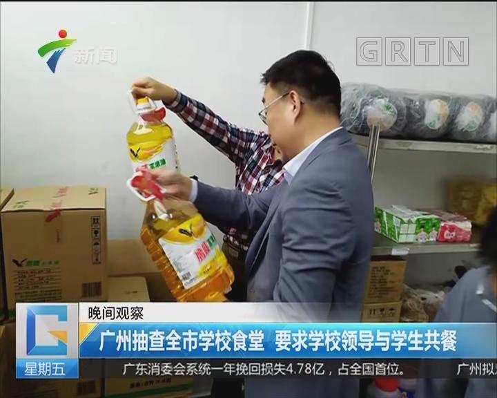 广州抽查全市学校食堂 要求学校领导与学生共餐