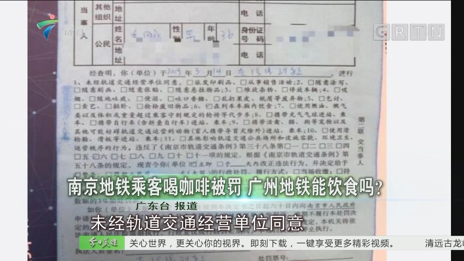 南京地铁乘客喝咖啡被罚 广州地铁能饮食吗?
