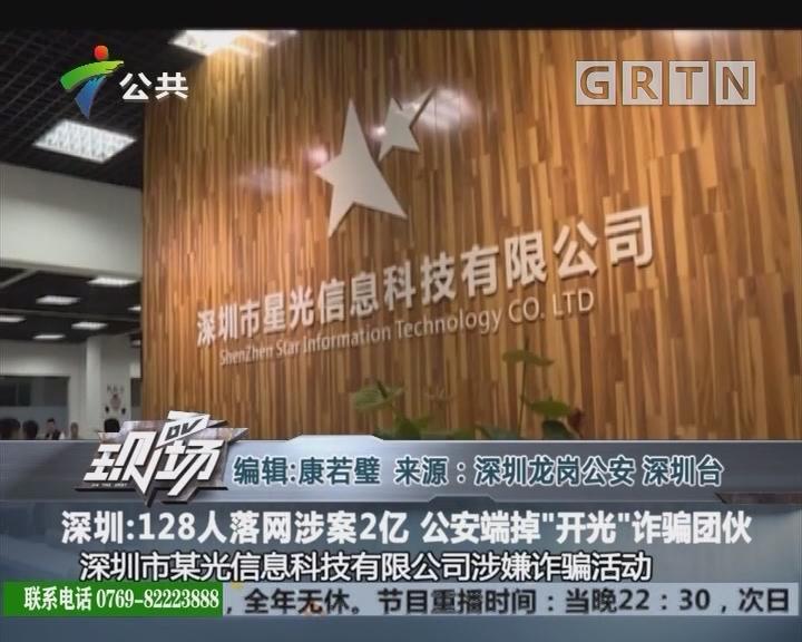 """深圳:128人落网涉案2亿 公安端掉""""开光""""诈骗团伙"""