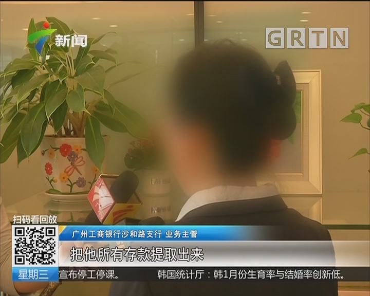 """广州:银行申请表写""""SOS"""" 银行经理机智应对"""