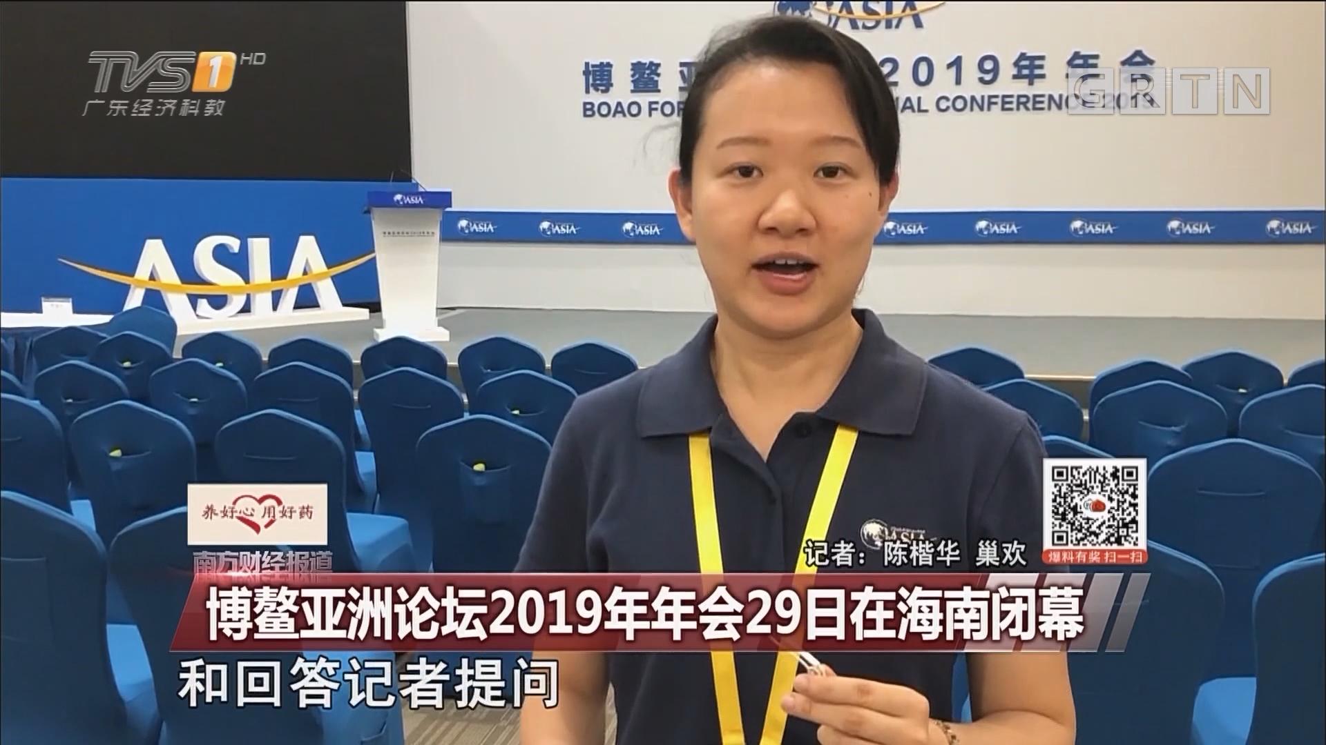 博鳌亚洲论坛2019年年会29日在海南闭幕