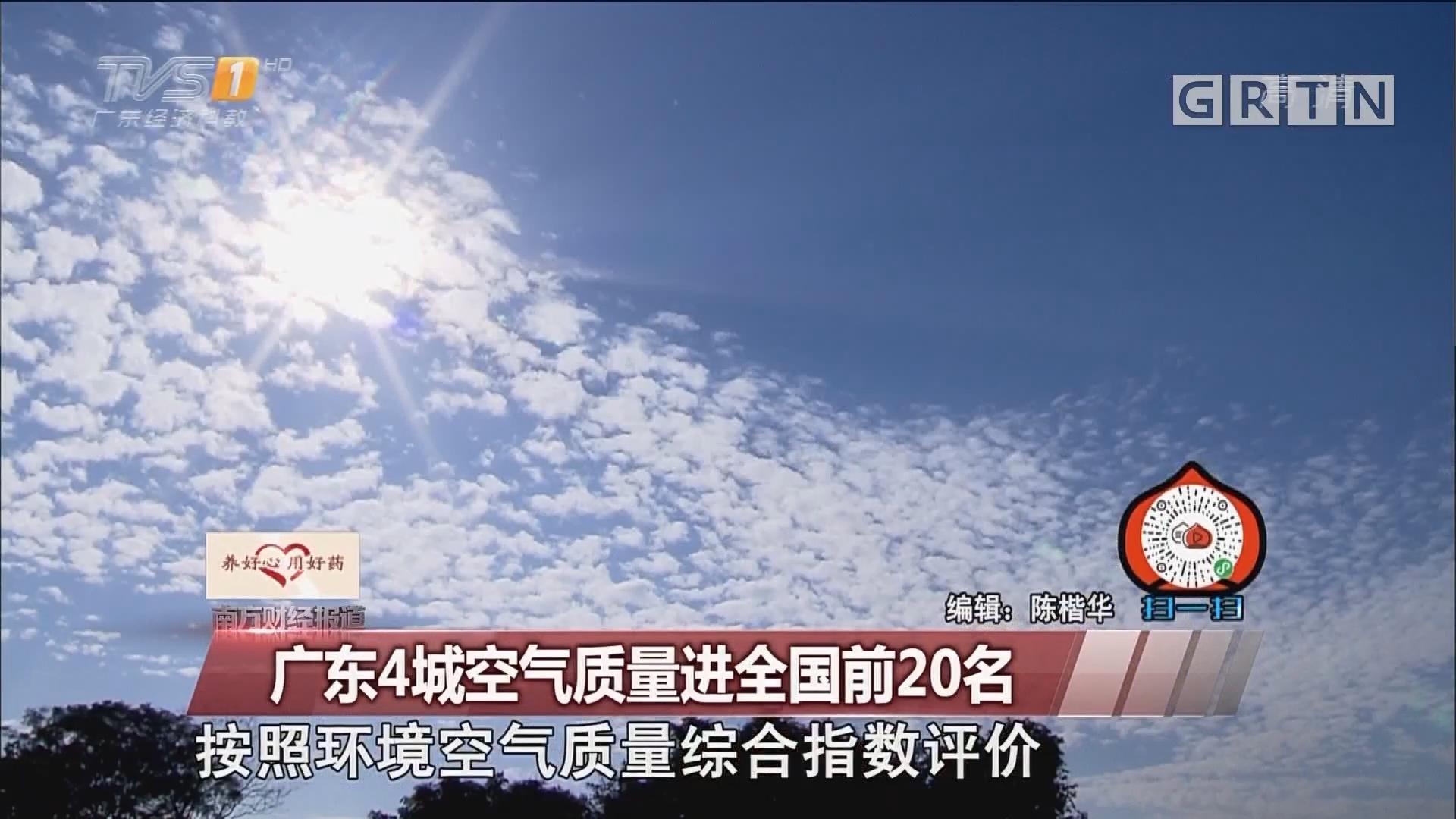 广东4城空气质量进全国前20名