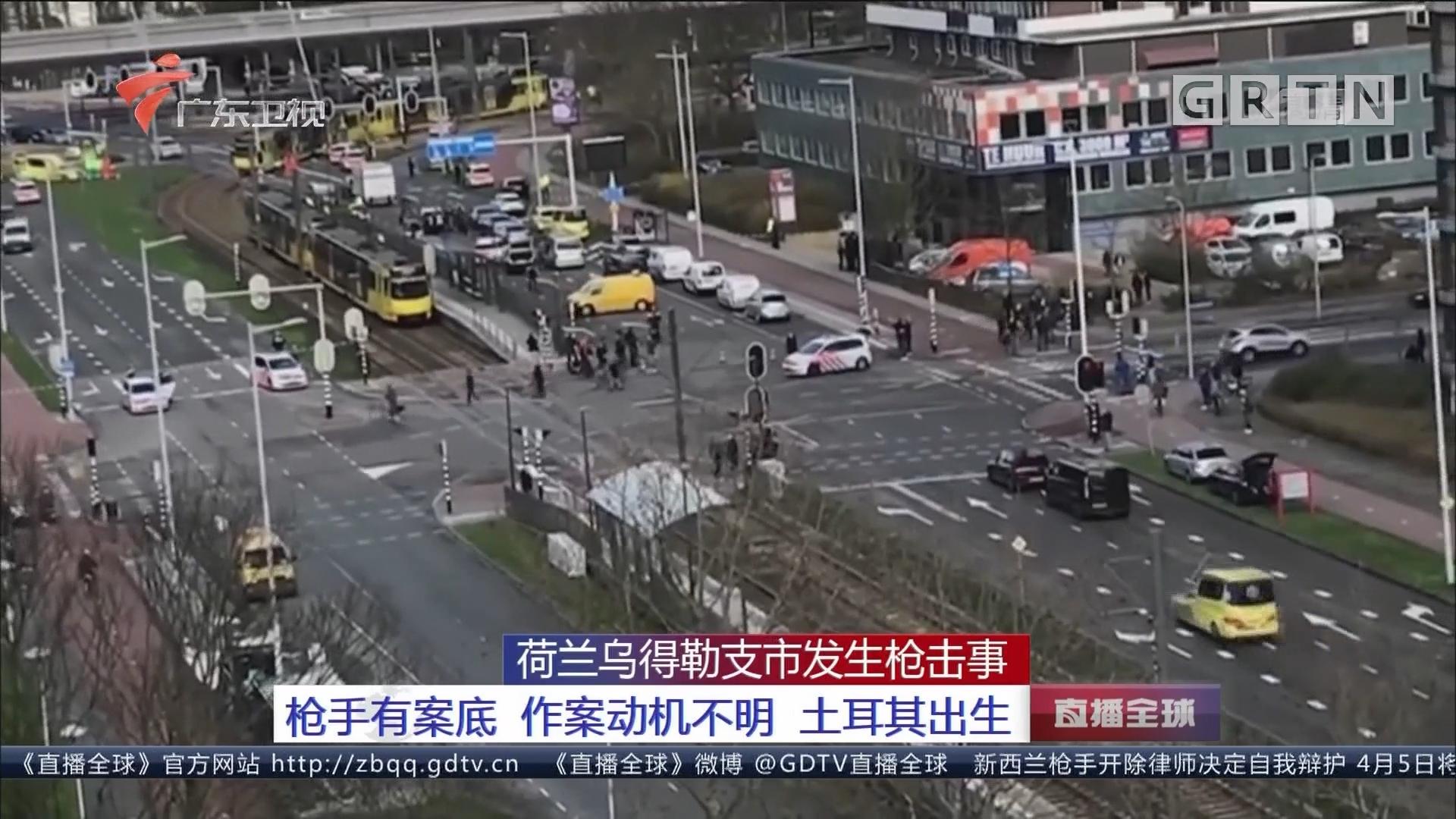 荷兰乌得勒支市发生枪击事:已造成3人死亡 1名枪手落网