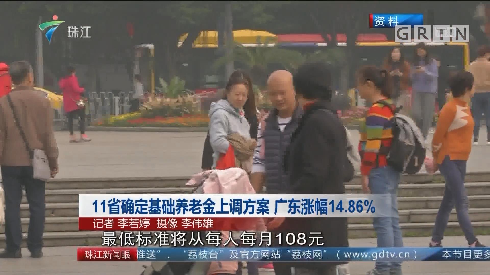 11省确定基础养老金上调方案 广东涨幅14.86%