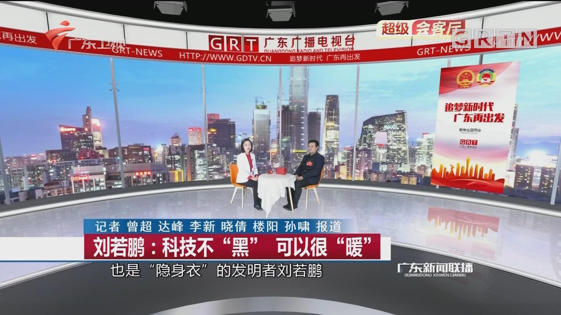 """刘若鹏:科技不""""黑"""" 可以很""""暖"""""""