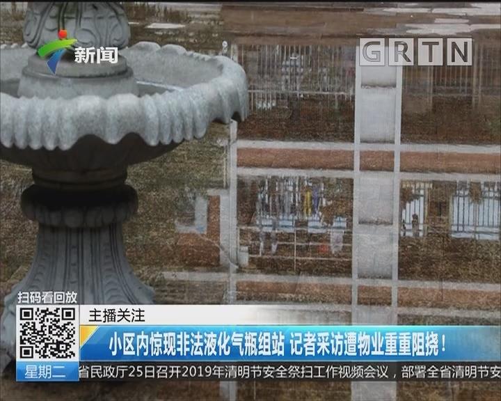 小区内惊现非法液化气瓶组站 记者采访遭物业重重阻挠!