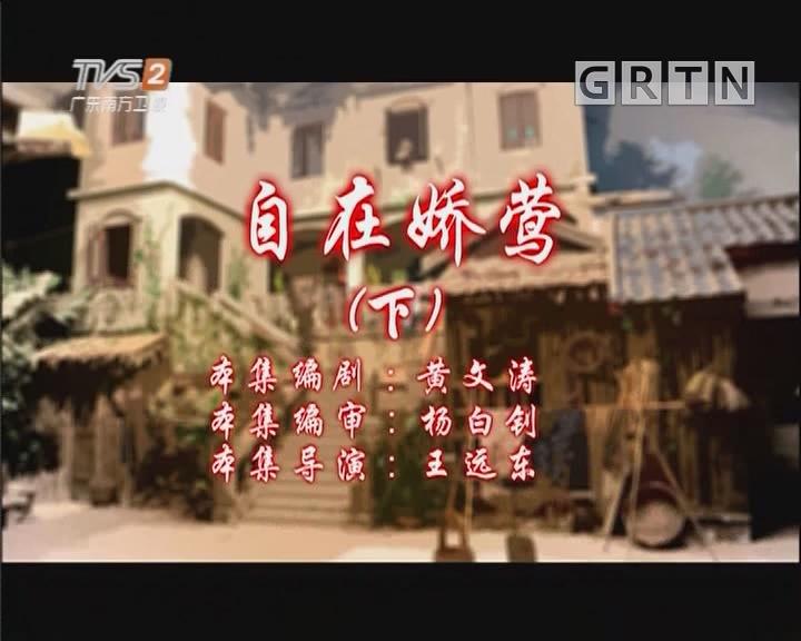 [2019-03-22]七十二家房客:自在娇莺(下)