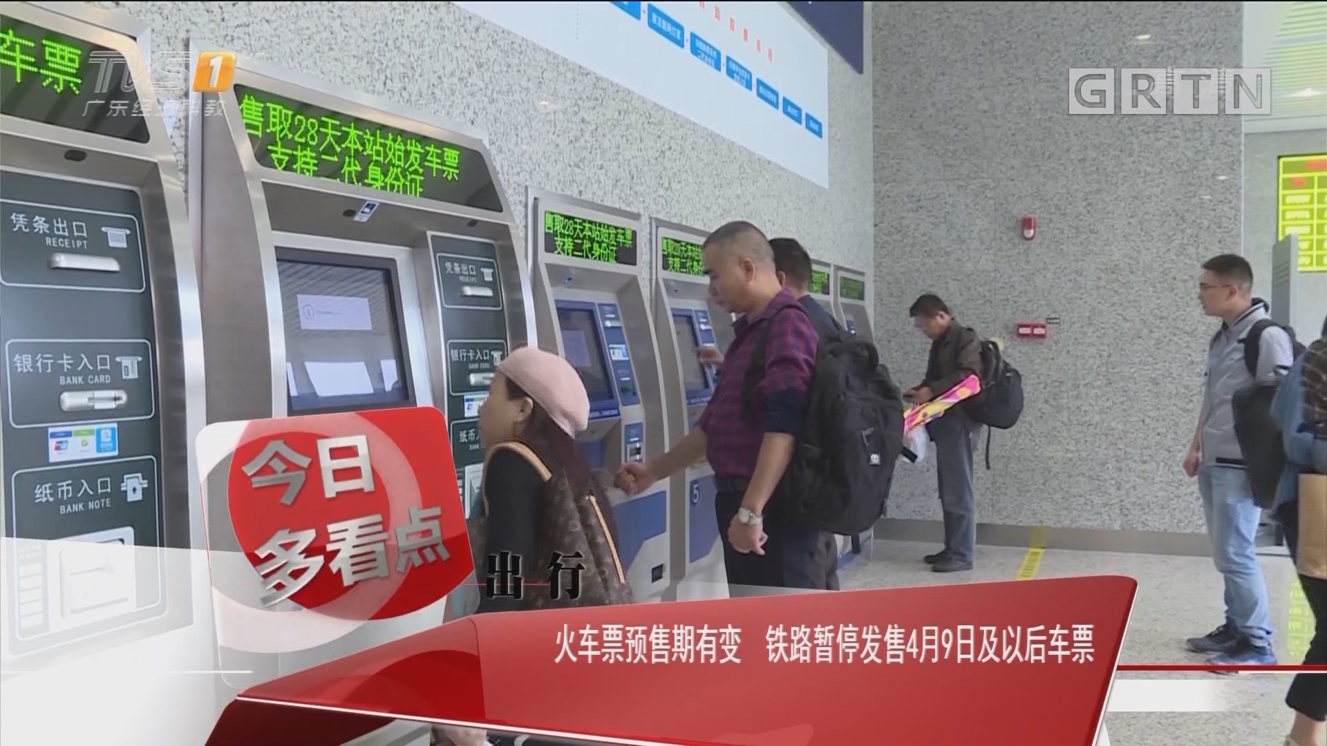 出行:火车票预售期有变 铁路暂停发售4月9日及以后车票