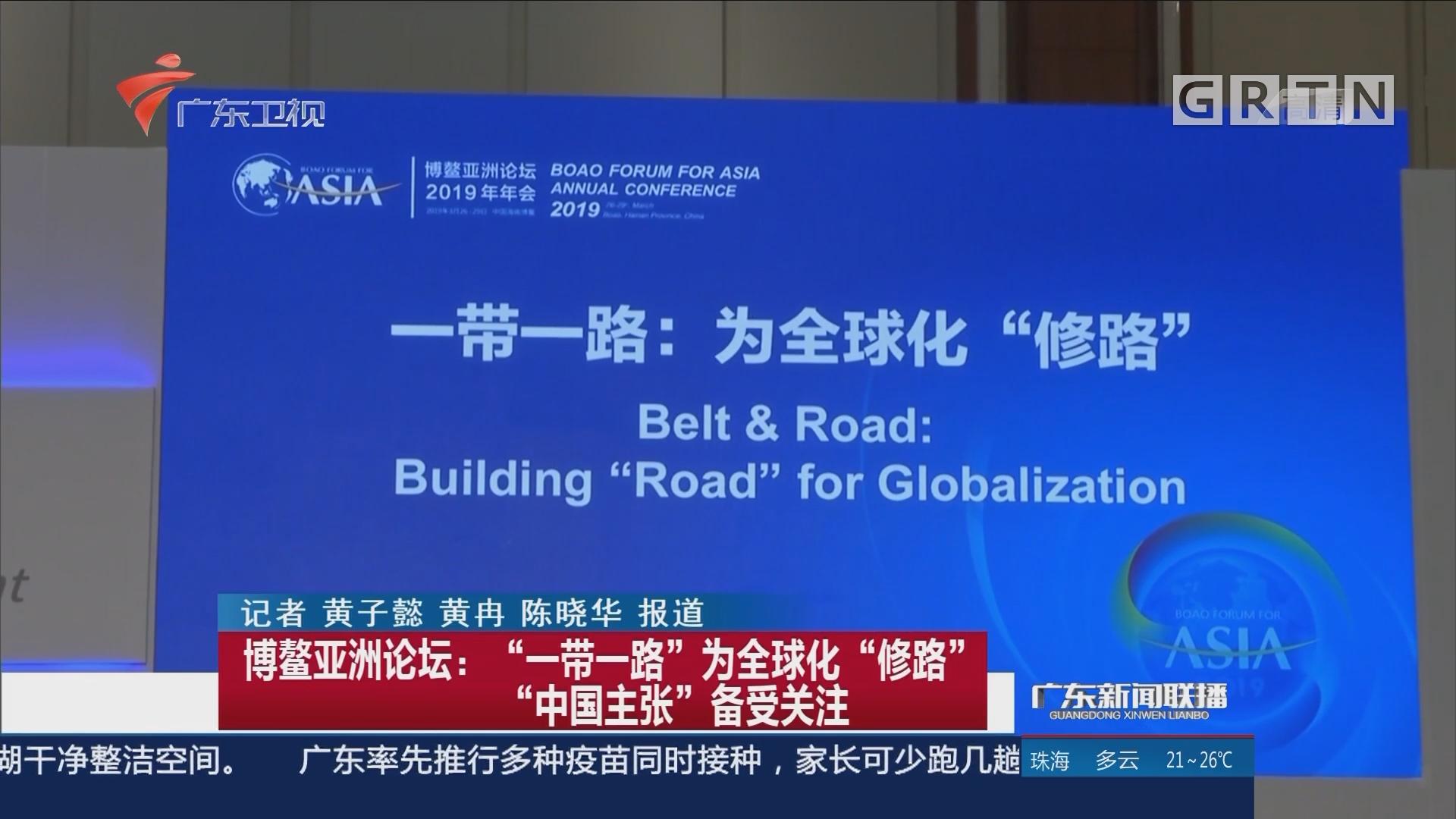 """博鳌亚洲论坛:""""一带一路""""为全球化""""修路"""" """"中国主张""""备受关注"""