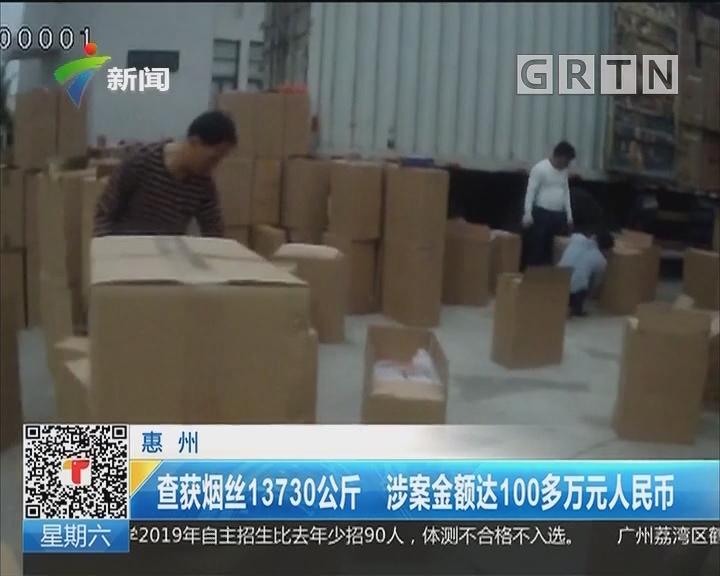 惠州:查获烟丝13730公斤 涉案金额达100多万元人民币