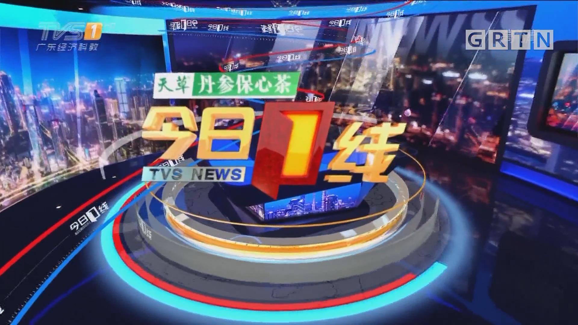[HD][2019-03-13]今日一线:全国政协十三届二次会议在京闭幕