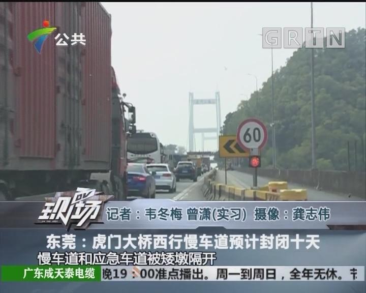 东莞:虎门大桥西行慢车道预计封闭十天