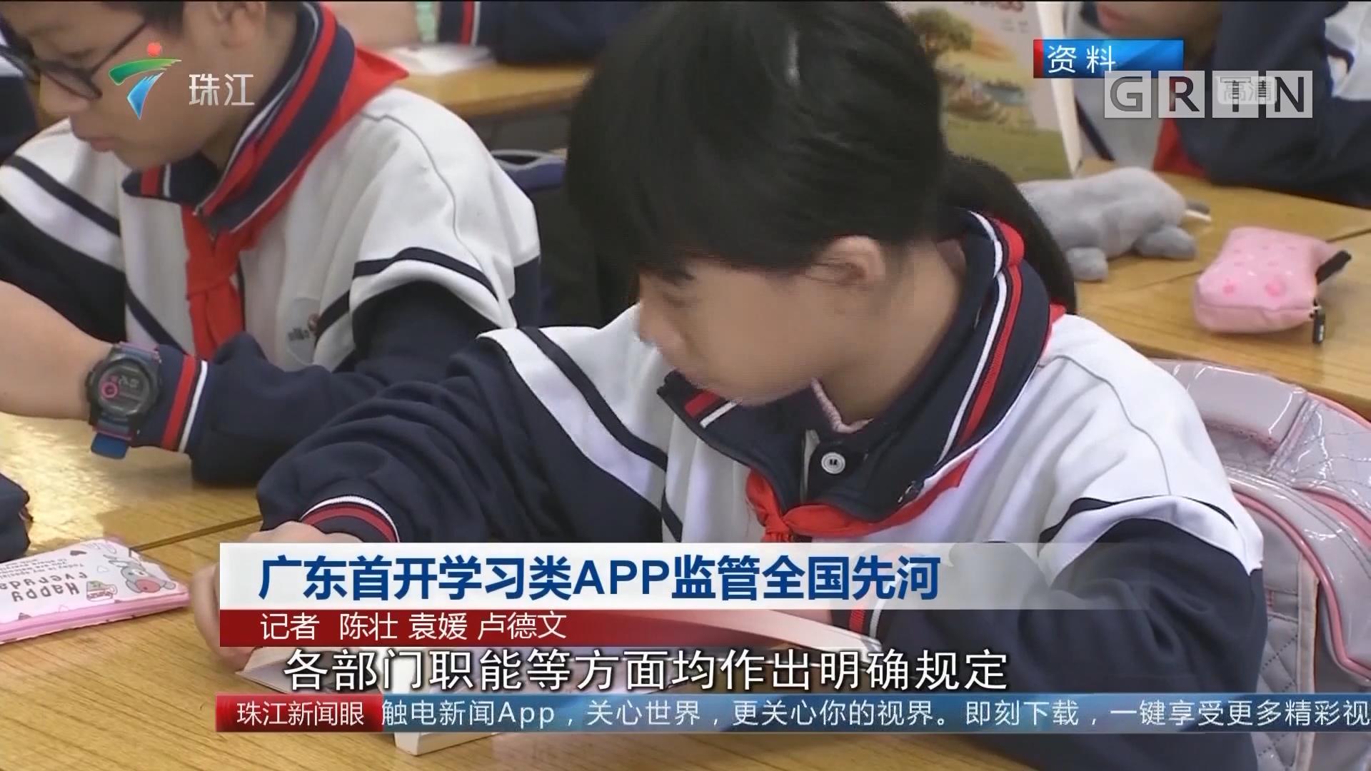 广东首开学习类APP监管全国先河