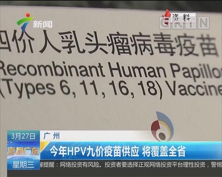 广州:今年HPV九价疫苗供应 将覆盖全省