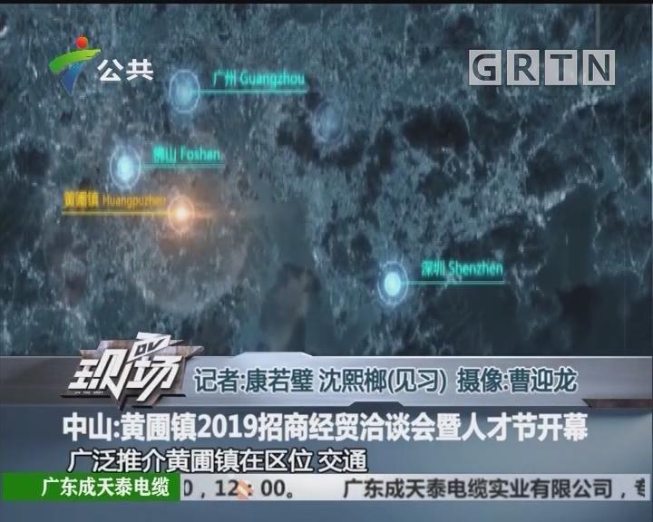 中山:黄圃镇2019招商经贸洽谈会暨人才节开幕