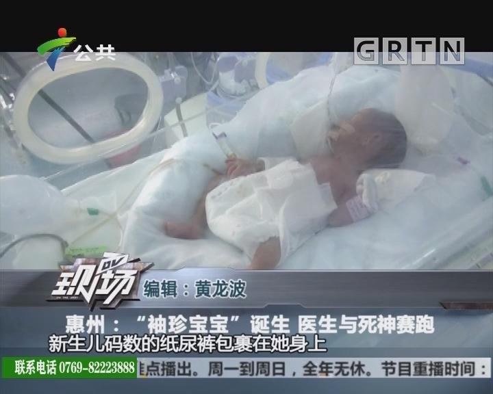 """惠州:""""袖珍宝宝""""诞生 医生与死神赛跑"""