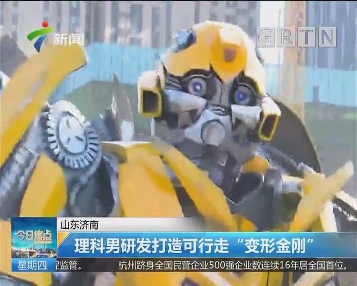 """山东济南:理科男研发打造可行走""""变形金刚"""""""